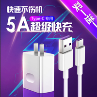适用于华为手机type-c数据线5A超级快充线带头v10/nova5/p20/p30/mate30 pro荣耀十原装充电器大头数据线加长