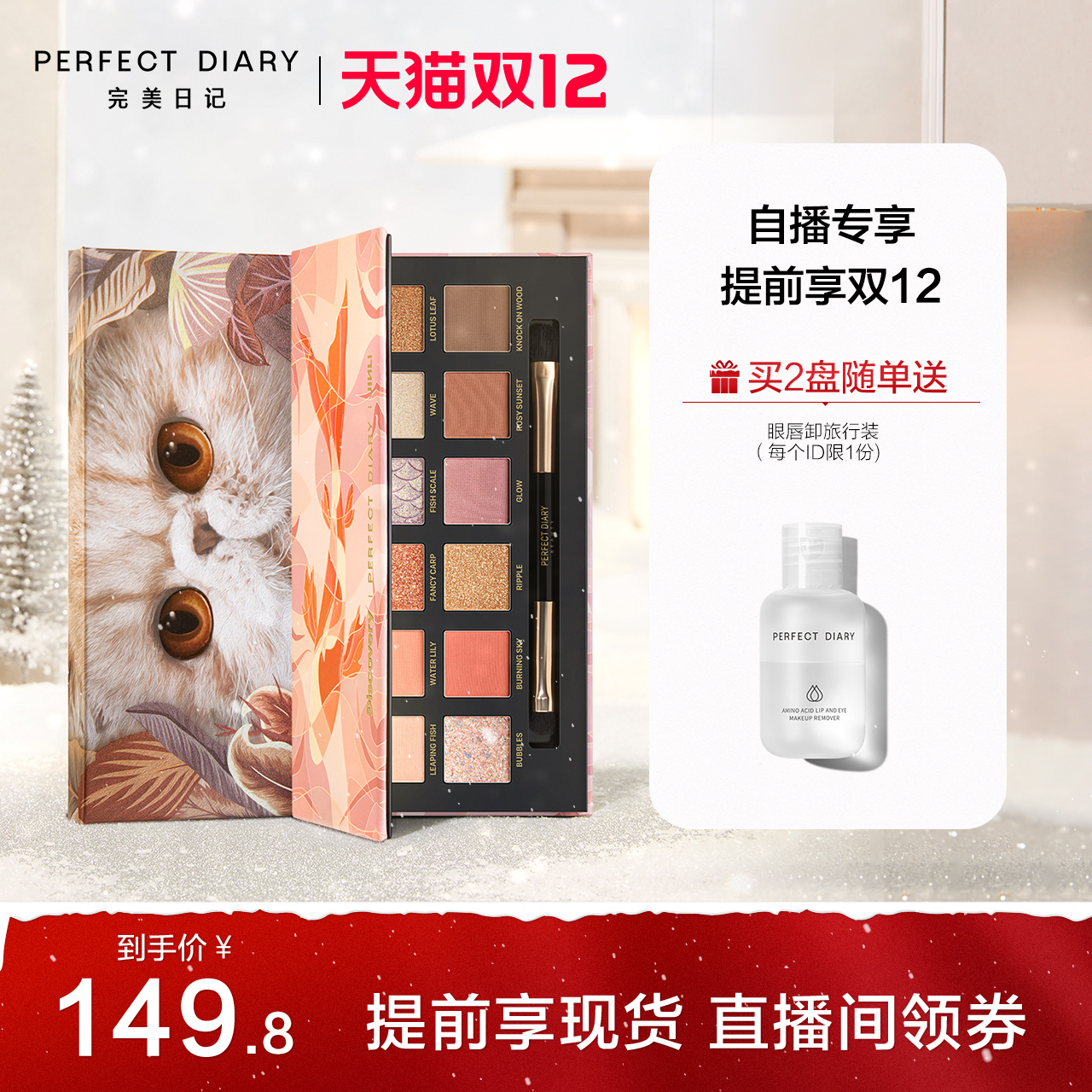 Self-broadcast Exclusive Perfect Diary 12-Color Animal Eyeshadow Puppy Kitten Cat Tiger Zebra Piglet