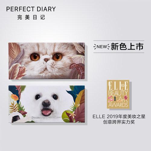 完美日记十二色小狗眼影盘