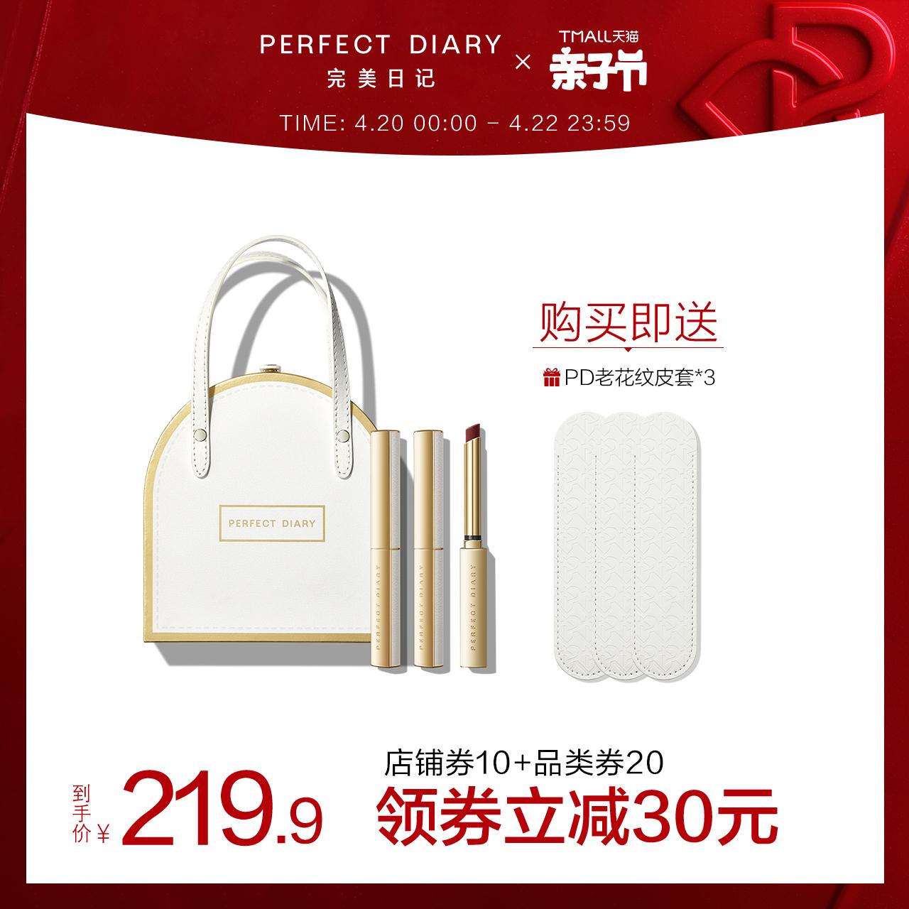 完美日记小细跟口红3支装周迅礼盒