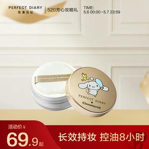 完美日记金色定妆粉饼持久控油散粉