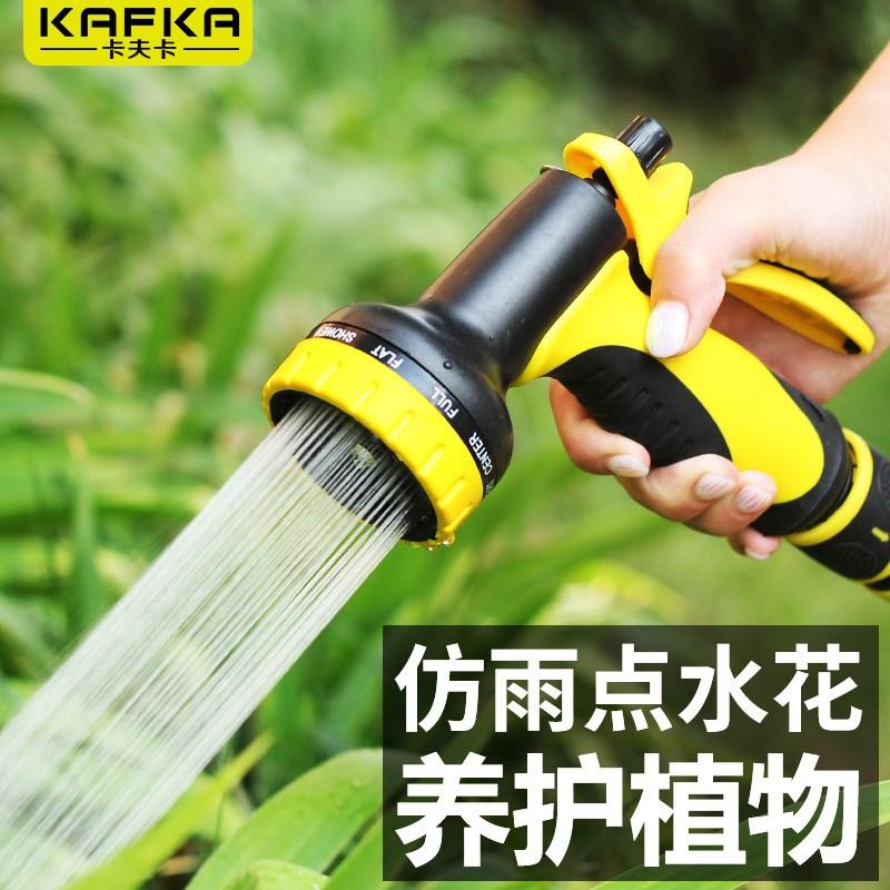 卡夫卡园林浇花喷头园艺浇水花园水管多功能喷雾洗车花洒水枪套装