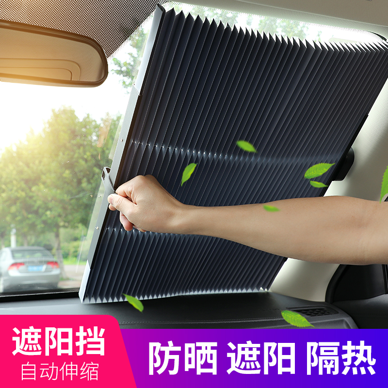 Applicable to Harvard H6 Harvard H6 cool coupe sunshade car sunscreen and heat insulation sunshade front sunshade