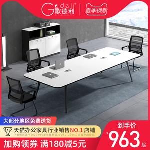 歌德利大小型会议桌简易简约现代接待洽谈桌培训桌办公长桌椅组合