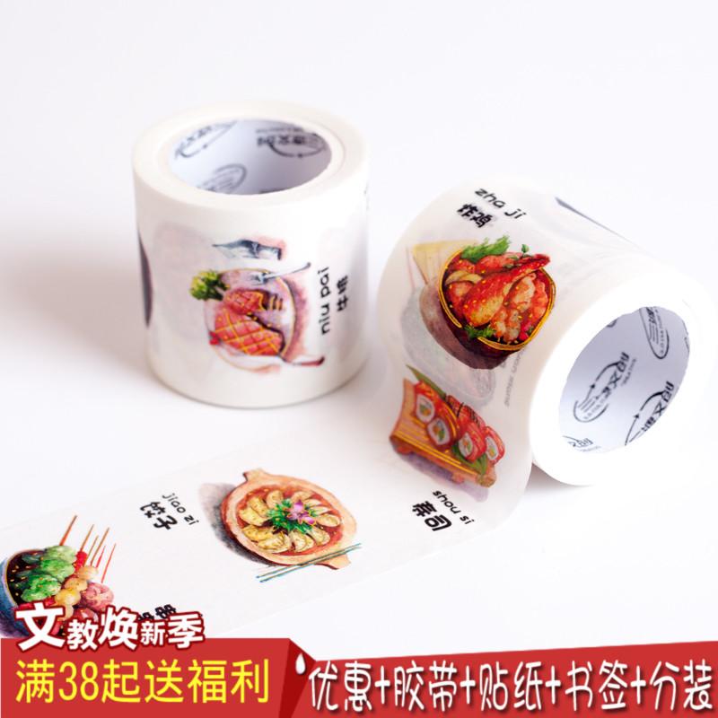 原创和纸胶带整卷美食汇炸鸡小龙虾饺子特殊油墨烫金diy手帐贴纸