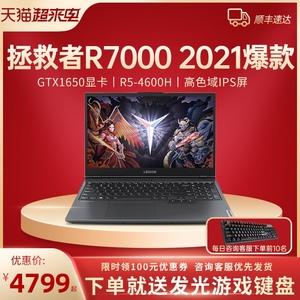 【2021爆款】联想拯救者R7000 p 15.6英寸锐龙R5六核R7八核独显手提轻薄便携学生办公游戏本笔记本电脑Y7000