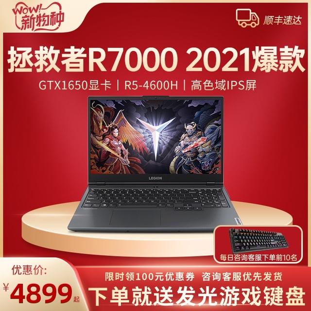 【2021爆款】联想拯救者R7000 15.6英寸锐龙R5六核R7八核独显手提轻薄便携学生办公游戏本笔记本电脑Y7000