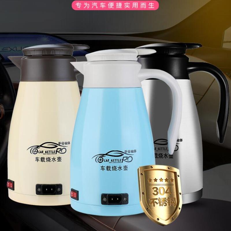 车载电热水壶烧水壶24v大货车用不锈钢大容量电热杯12v汽车保温壶,可领取10元天猫优惠券