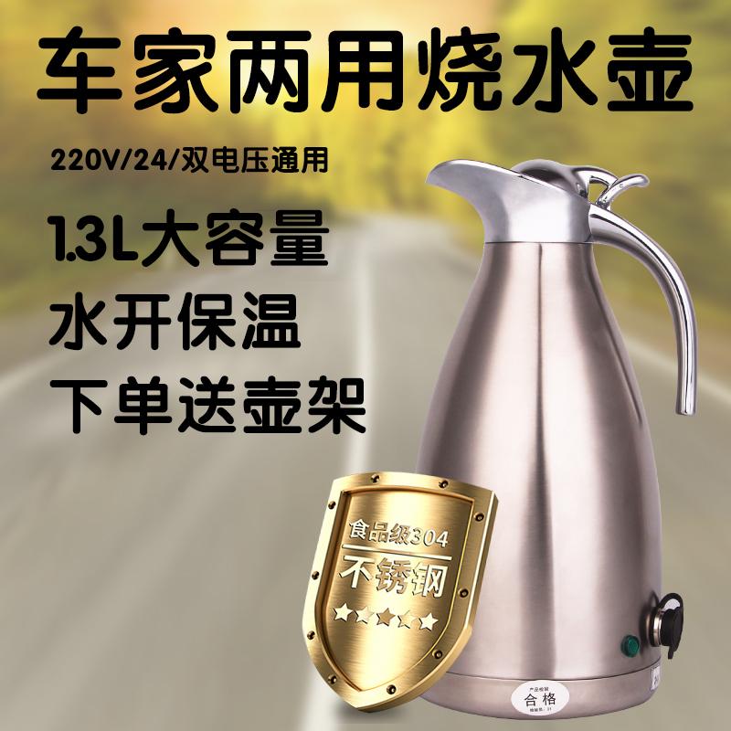 车载烧水壶货车家通用烧开水自动保温100°电热杯可用电压逆变器,可领取30元天猫优惠券