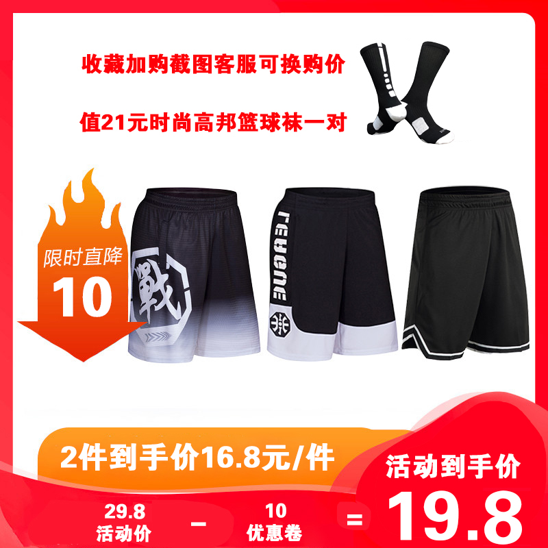 Basketball Shorts DIY customized mens leisure outdoor sports quick drying 5-point pants womens training and running home in summer