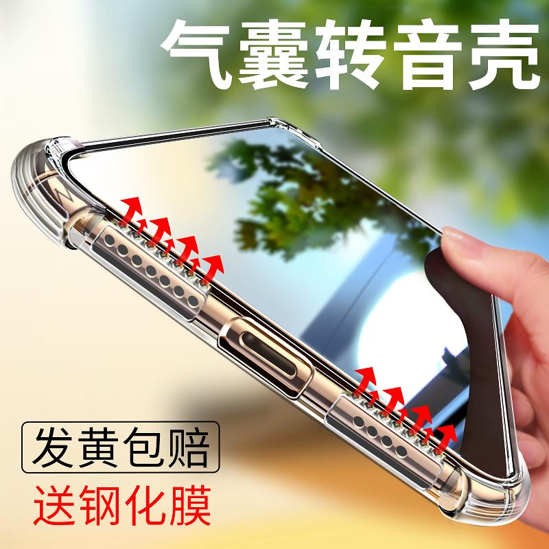 苹果x iphone11pro防摔6s xr手机壳