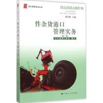 件杂货港口管理实务杨茅甄主经管励志物流管理管理其它新华书店正版图书籍上海人民出版社