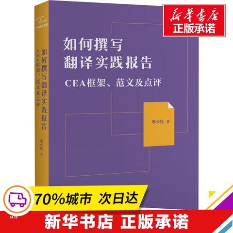 如何撰写翻译实践报告 李长栓 著  文教 外语-实用英语 商务英语 新华书店正版图书籍中国对外翻译出版公司