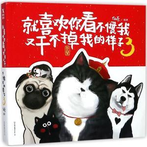 就喜欢你看不惯我又干不掉我的样子 白茶 著 文学 中国幽默漫画 漫画书籍 新华书店正版图书籍中国友谊出版社