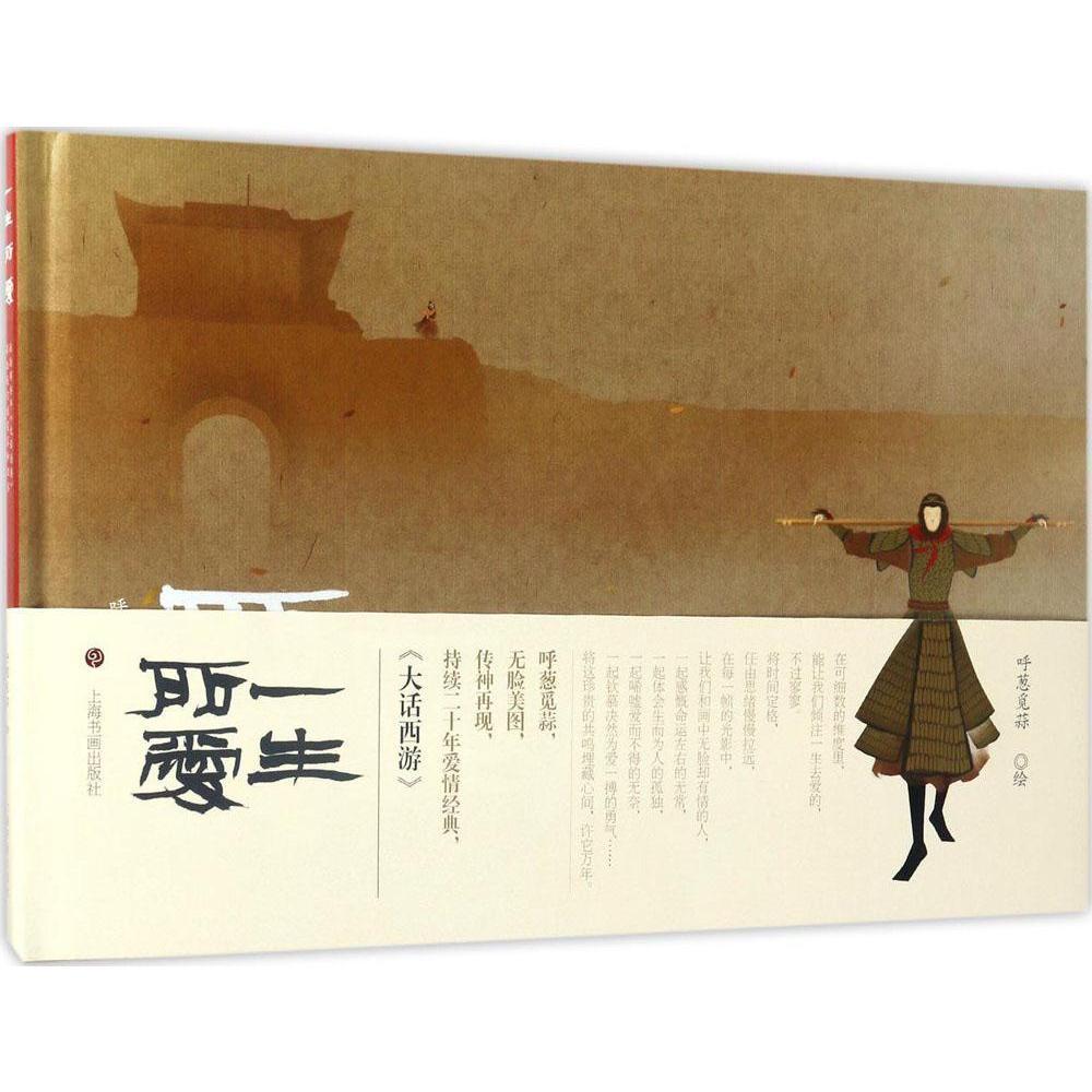 一生所爱 呼葱觅蒜  艺术 工艺美术(新) 新华书店正版图书籍上海书画出版社