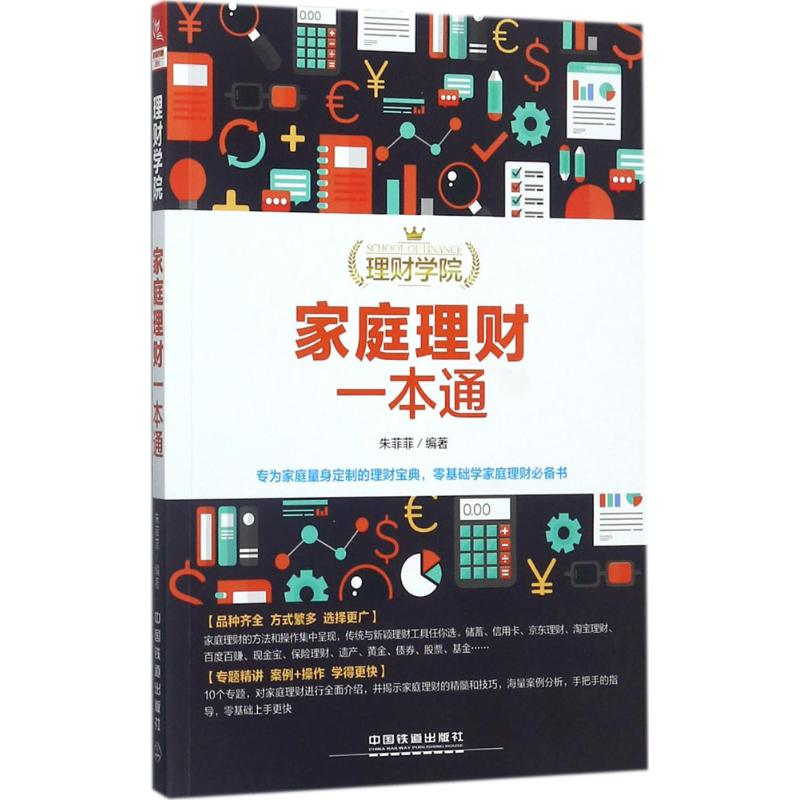 家庭理财一本通 朱菲菲 编 经管、励志 金融 新华书店正版图书籍中国铁道出版社
