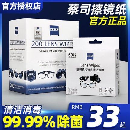 蔡司擦镜纸高档眼镜布一次性专业镜头纸手机屏幕纯棉清洁湿巾眼睛