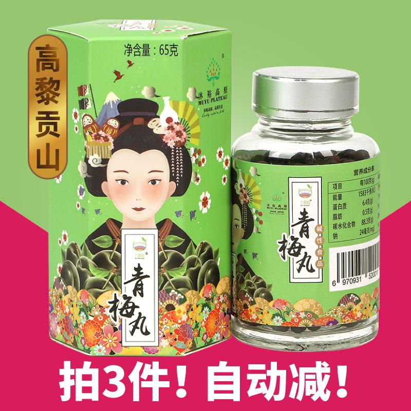 沐裕高原青梅丸65g瓶装 青梅精青梅锭梅丹碱性食品高原青梅