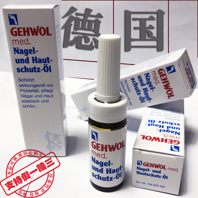 Jiewo, a genuine product of special solution for onychomycosis, imported from Germany