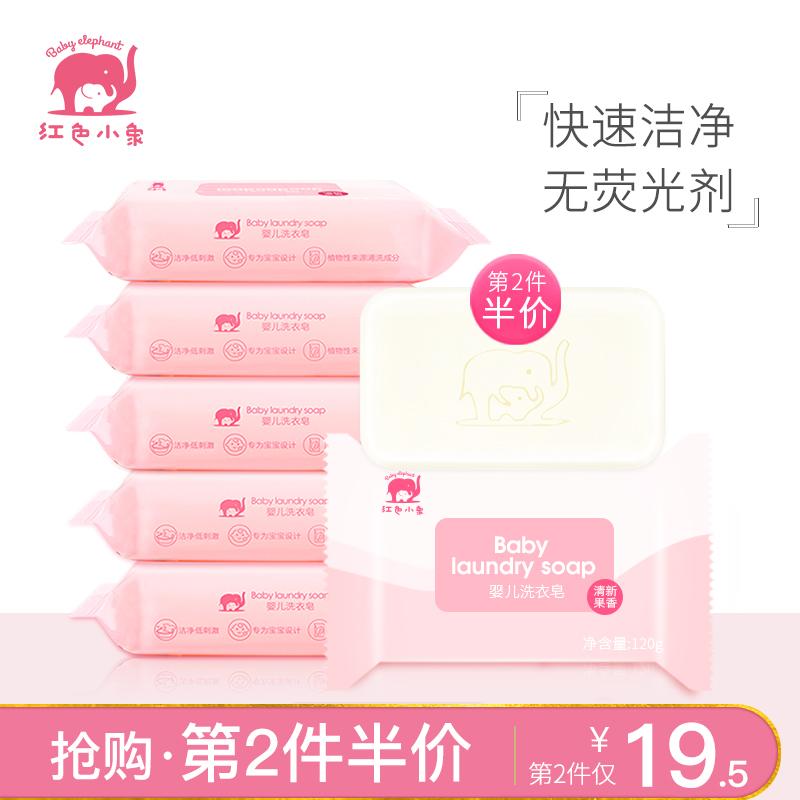 红色小象洗衣皂宝宝旗舰店新生正品