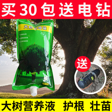 Tree nutrient solution suspension needle solution suspension water tree transplantation infusion old tree disease tree weak tree activation package