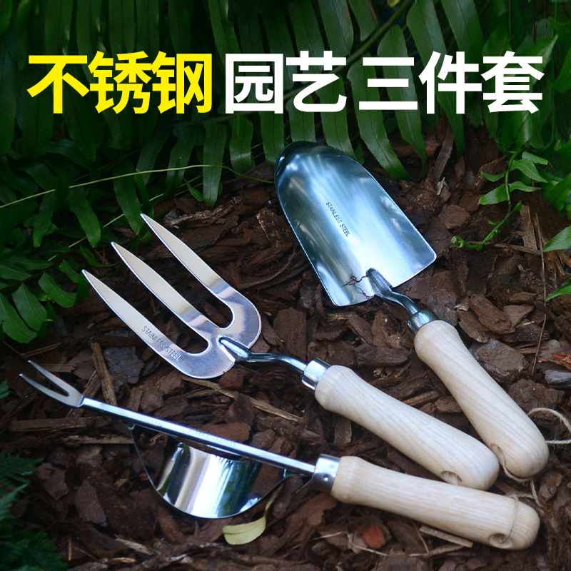 Stainless steel gardening three piece set small shovel household succulent plant small tools potted flower planting tool set