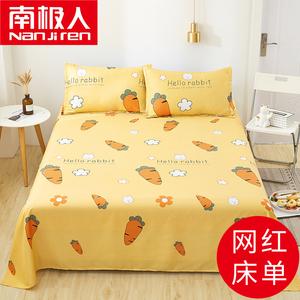 南极人床单单件寝室宿舍单人学生双人床1.8米1.5m儿童1.2单子被单