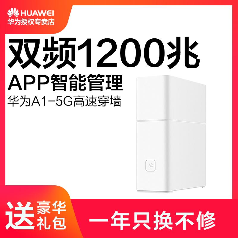 华为a1路由器5G版1200M无线家用WiFi 穿墙ws852高速智能双千兆路由光纤路由电信有线宽带网络信号