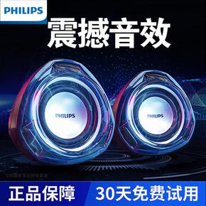 Philips/飞利浦SPA311电脑音响家用超重低音炮3d环绕迷你多媒体台式笔记本小音箱喇叭有线usb带线控有源影响
