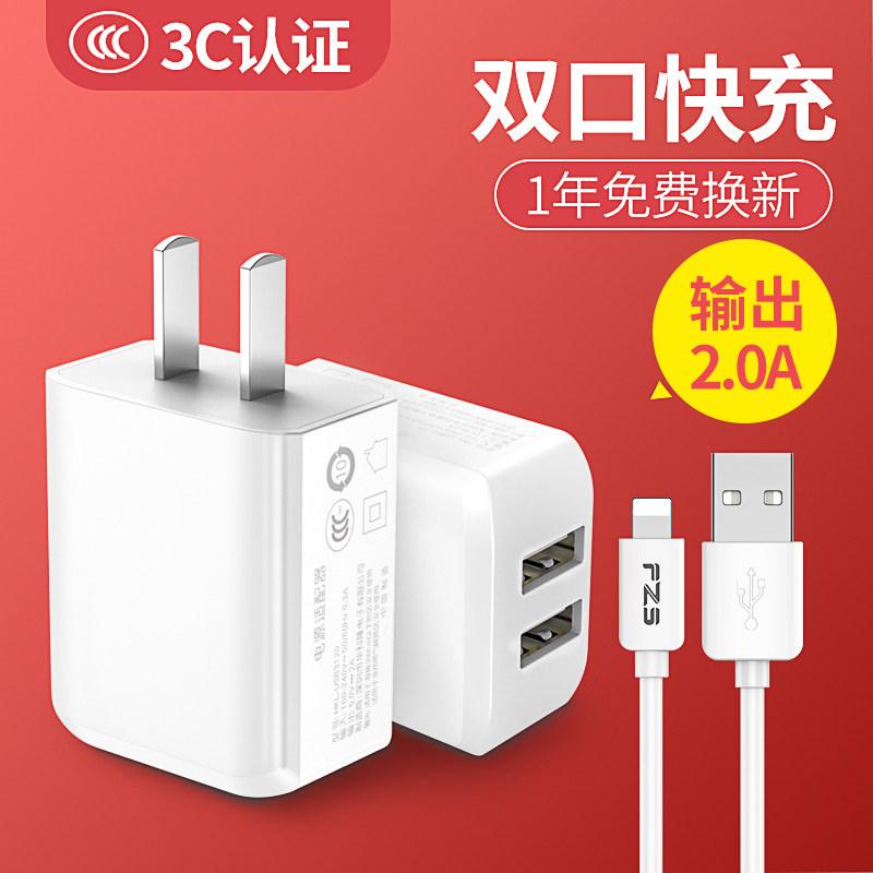 苹果充电器头6快充7Plus手机6s小米oppo华为9荣耀8vivo多功能数据线蜂助手USB插头安卓多口通用5v2a
