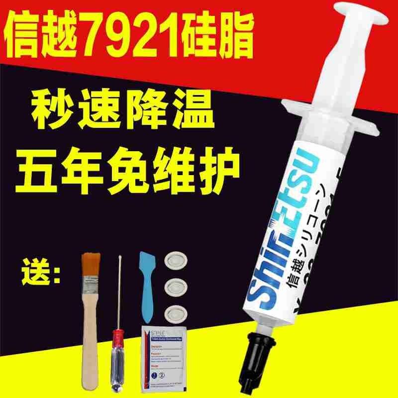 日本信越7921导热硅脂显卡cpu笔记本硅胶 X-23-7921纳米散热膏5克