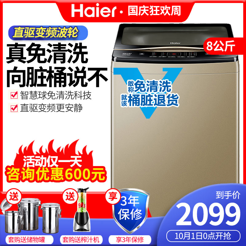 券后2699.00元海尔洗衣机全自动家用波轮8公斤大容量直驱变频免清洗EMB80BF169
