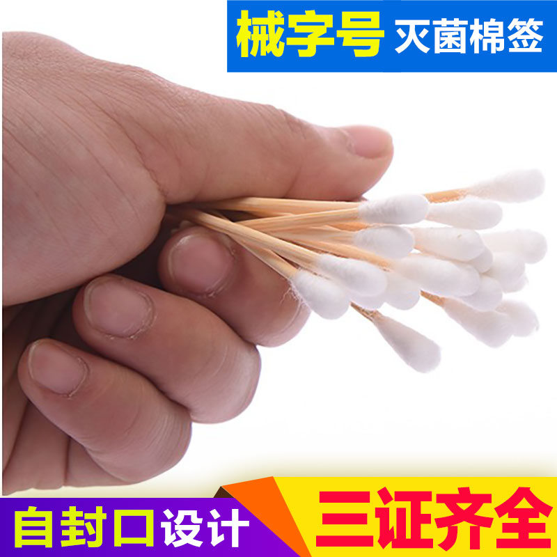 Cotton swab package sterile cotton swab disposable single head wooden stick medical disinfection cotton swab sterilization household cosmetic cotton swab