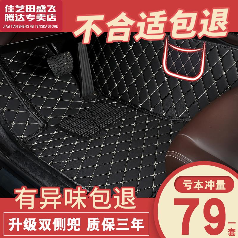 全包围脚垫专用比亚迪byd宋max盖世版s6手动挡dm汽车s7大f3地毯l3