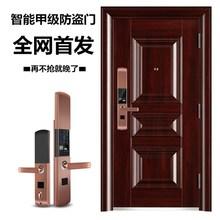 甲级防盗门安全门家用门进户入户门钢质门标准门智能指纹锁门大门