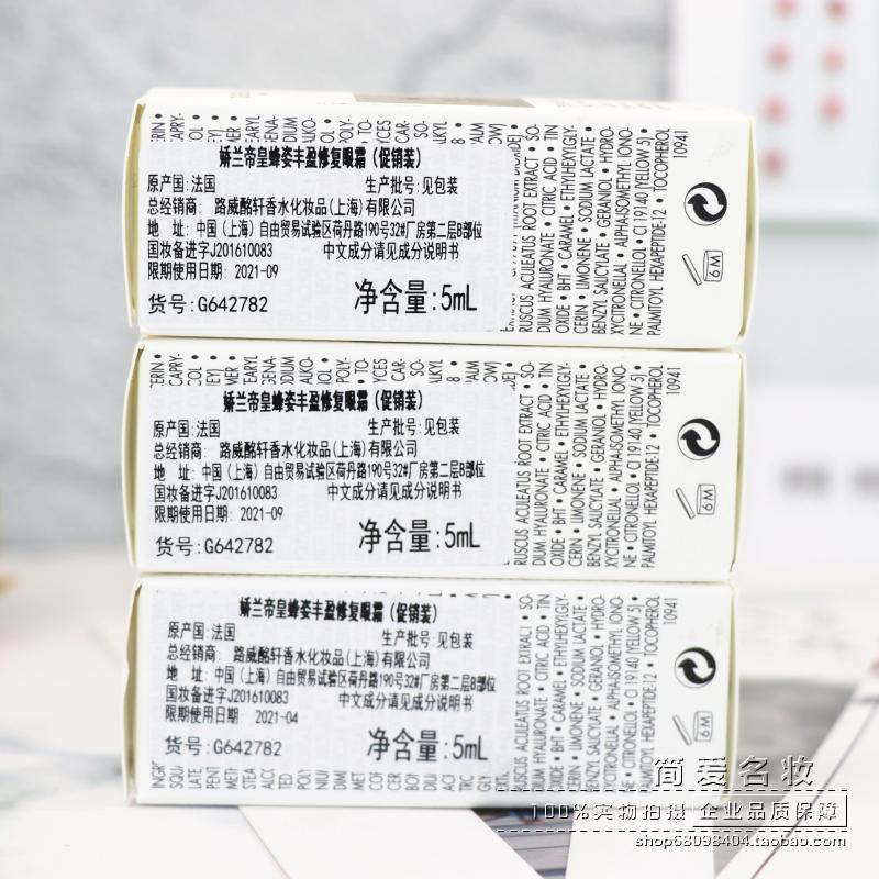 3-pack jiaolanti Fengzi plump Repair Eye Cream 5ml firming repair to improve eye dullness