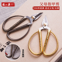 Scissors Zhang Xiaoquan stainless steel thick hard old man nail manicure manicure to dead leather toenails cut household small scissors