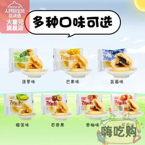 鲜果月饼500g水果馅网红中秋榴莲草莓芒果味散装多口味零食