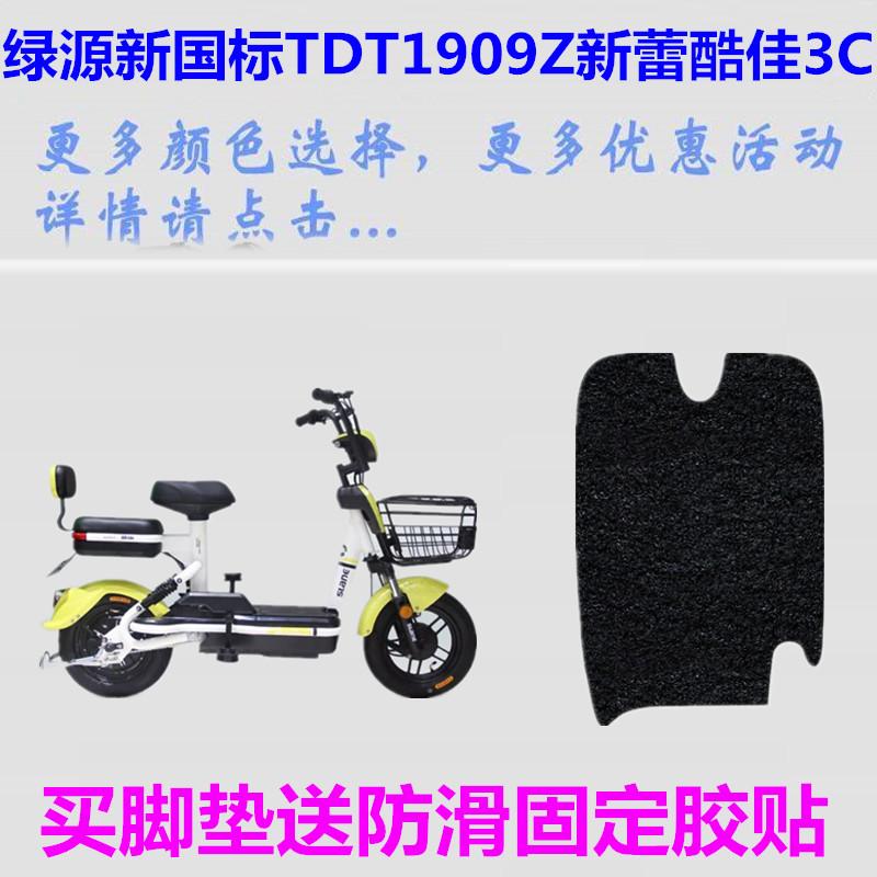 绿源J金蝉TDT1909Z新蕾酷佳3C电动车踏板垫丝圈皮革脚踏板踩