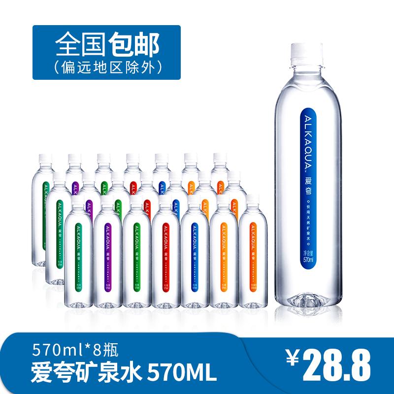 统一ALKAQUA爱夸饮用天然矿泉水570ml*8瓶整箱长白山天然水