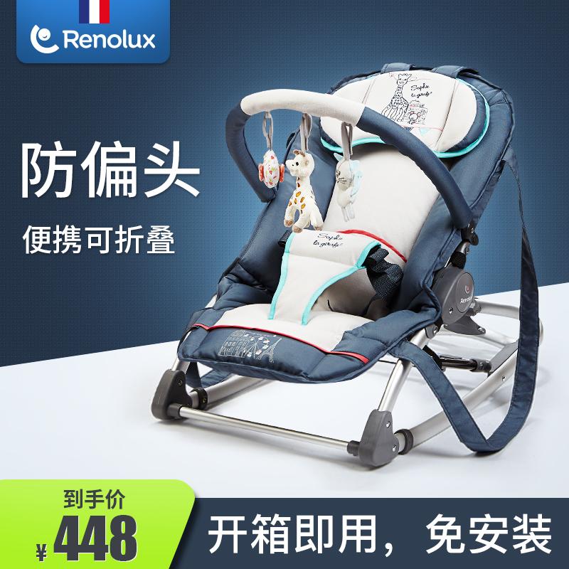 renolux婴儿床宝宝摇篮安抚摇椅可折叠儿童哄睡躺椅新生儿摇篮床