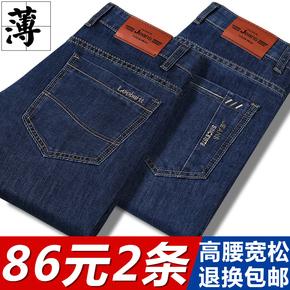 夏季薄款男士牛仔裤男宽松直筒休闲裤大码中年高腰秋季长裤男裤子