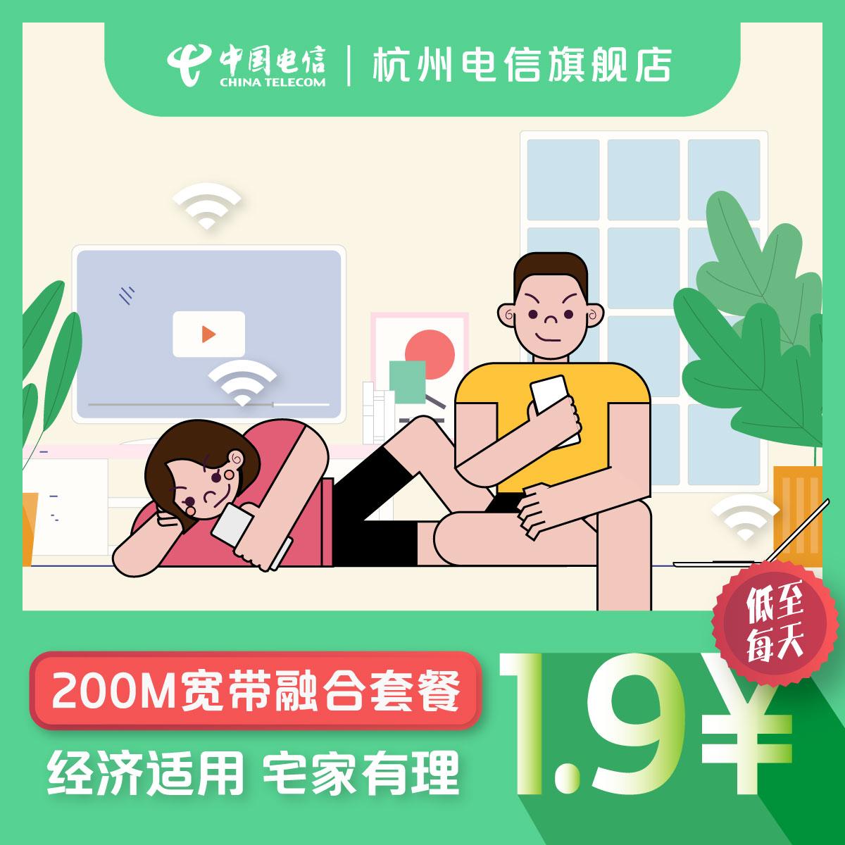 个人轻松宽带200M官方旗舰店杭州浙江中国电信新装上网套餐包年费