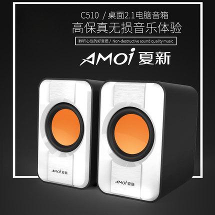 夏新电脑笔记本音箱低音炮USB接口