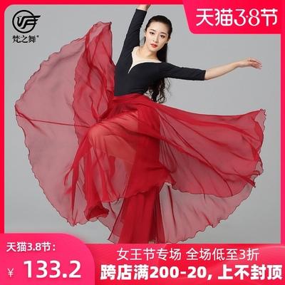 梵之舞中国古典现代民族舞蹈练功裙子表演出服飘逸天丝纱大摆裙女