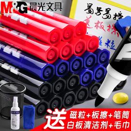 晨光白板笔可擦儿童教师用套装组合水性记号笔红蓝黑色画板笔白板笔可加墨水黑板笔大容量可擦彩色粗头图片