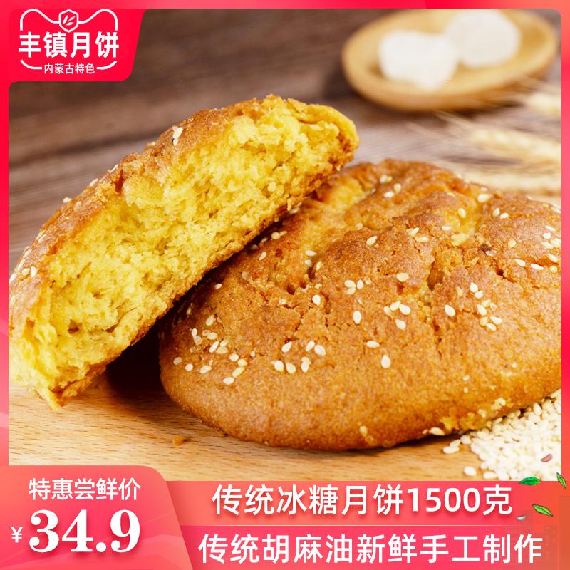 内蒙特产丰镇胡麻油传统手工混冰糖月饼150g*10枚烘焙早餐糕点心