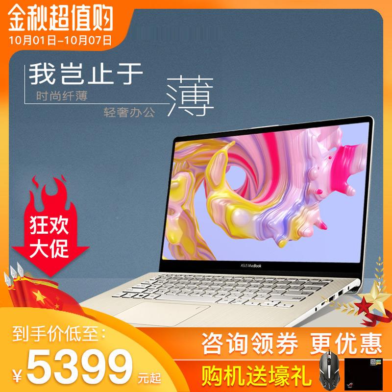 Asus/华硕灵耀S2代S4300轻薄便携商务办公笔记本电脑女学生2019款超薄11-08新券
