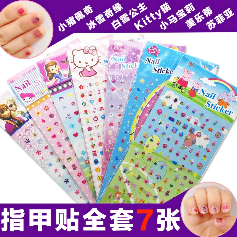 防水女童简单款图案小童指甲贴纸指甲贴纸软妹苏菲亚指甲全套做指