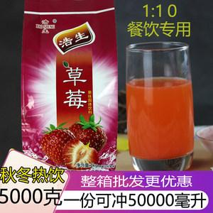 商用速溶草莓味果汁粉5000g咖啡机商用冲饮浓缩餐饮专用固体饮料